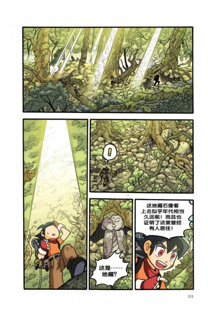 X探险特工队 智力冒险系列 08:天狗妖怪城