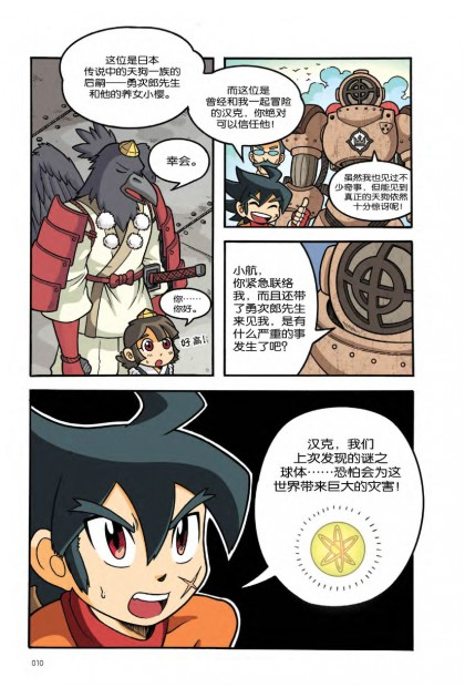 X探险特工队 智力冒险系列 09:黄金守护神
