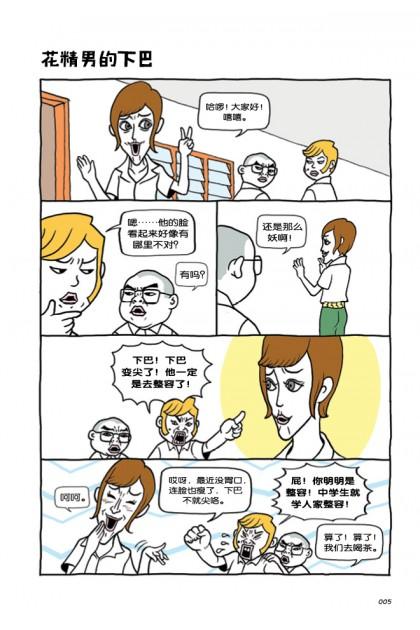 哥好帅 03
