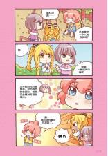 糖果宝贝系列 07:情感篇:当我们同在一起,LOVE! LOVE! LOVE!