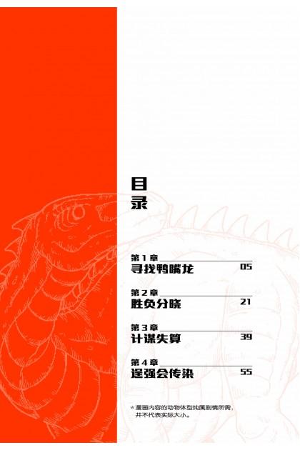 恐龙世纪外传 06:奇盔使者鸭嘴龙 (BOX)