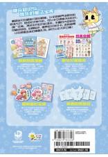 糖果宝贝系列 11:星座篇:星座物语,妙妙妙!