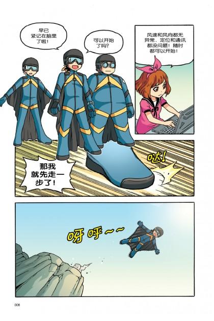 X探险特工队 科幻冒险系列 31:古墓迷踪历险记