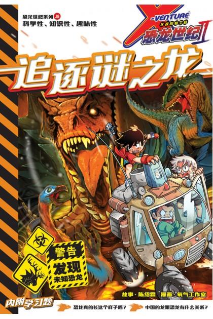 X探险特工队 恐龙世纪系列II 05:追逐谜之龙