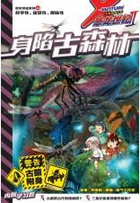 X探险特工队 恐龙世纪系列II:身陷古森林