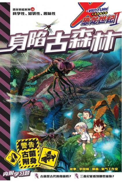 X探险特工队 恐龙世纪系列II 06:身陷古森林
