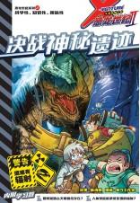 X探险特工队 恐龙世纪系列II:决战神秘遗迹
