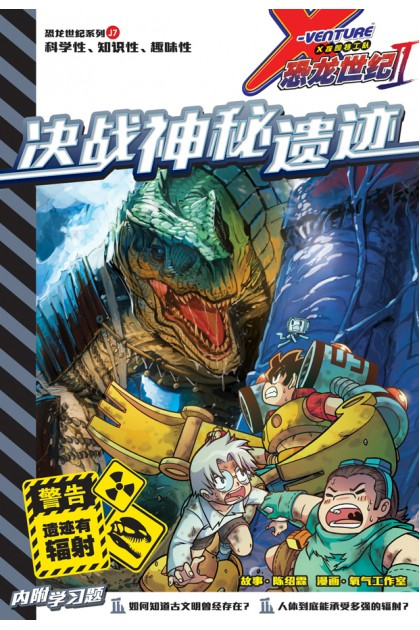 X探险特工队 恐龙世纪系列II 07:决战神秘遗迹