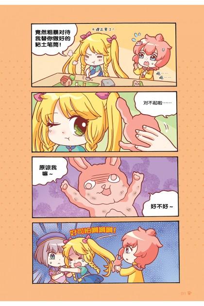 糖果系列 最萌宝贝 04: 七彩棉花糖