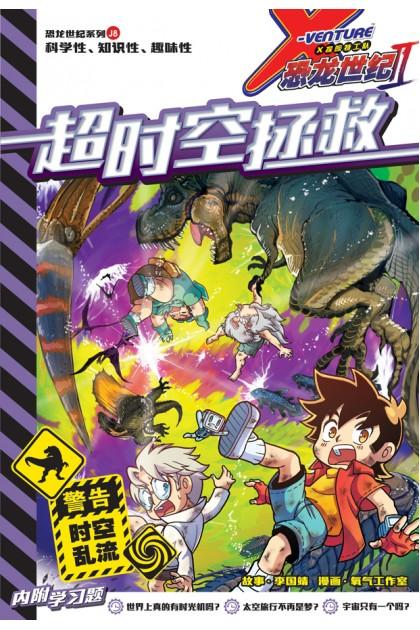 X探险特工队 恐龙世纪系列II 08:超时空拯救
