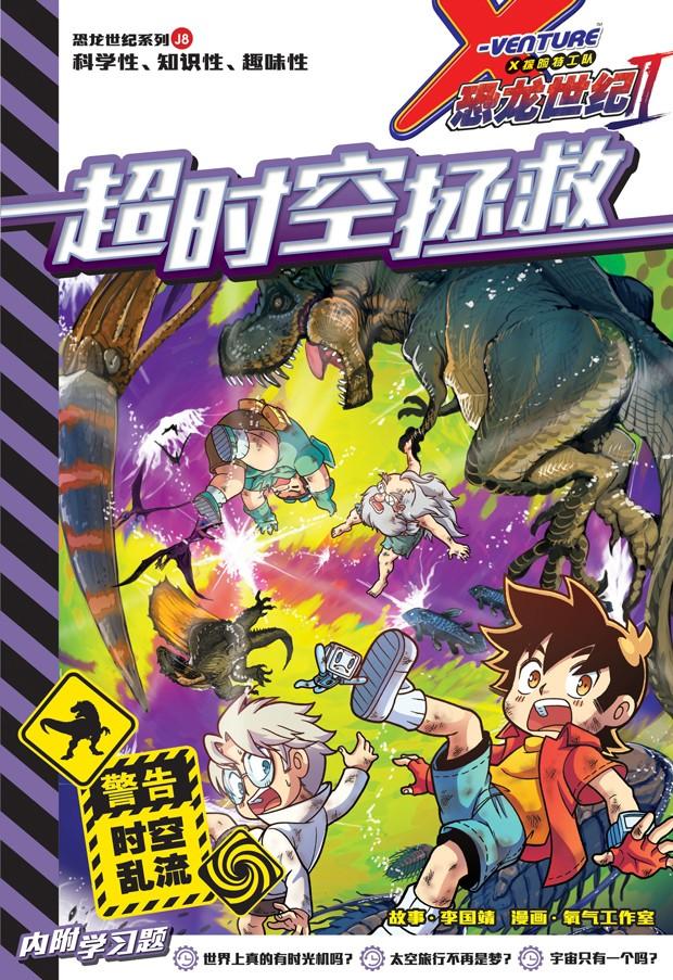 拯救恐龙_X探险特工队 恐龙世纪系列II:超时空拯救