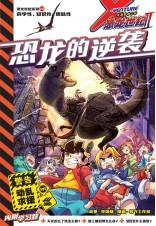 X探险特工队 恐龙世纪系列II:恐龙的逆袭