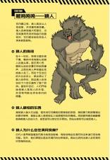 X探险特工队 最强对决系列 02:狂兽之战