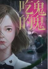 魔豆惊悚系列 01:吃鬼的鬼