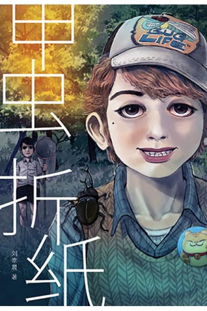 魔豆惊悚系列 02:甲虫折纸