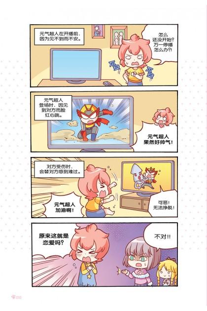 糖果系列 最萌宝贝 05: 甜蜜巧克力