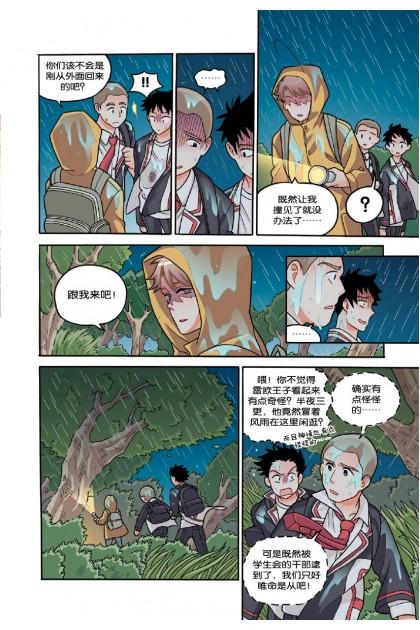 王子系列 17:智力篇:书中自有黄金屋