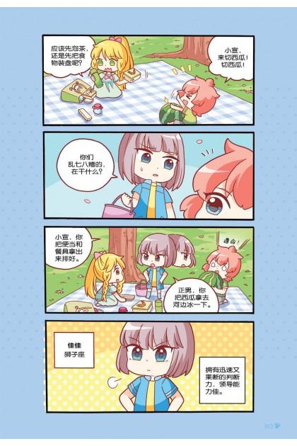 糖果系列 最萌宝贝 06 欢乐棒棒糖