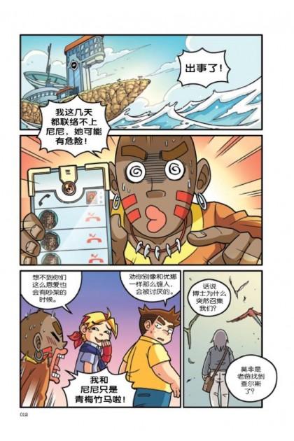 X探险特工队 万兽之王II系列 05:蛮悍撞击