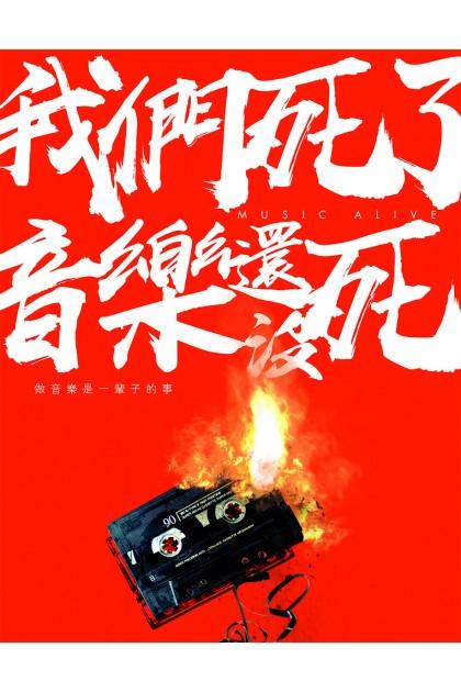 魔豆图文 11:我们死了,音乐还没死