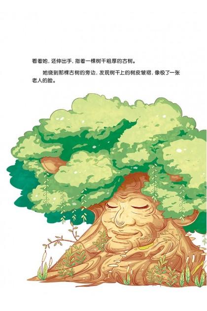 魔豆互动文学 01:地底的魔幻森林