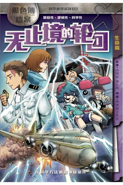 X探险特工队 科学推理系列 08:无止境的轮回