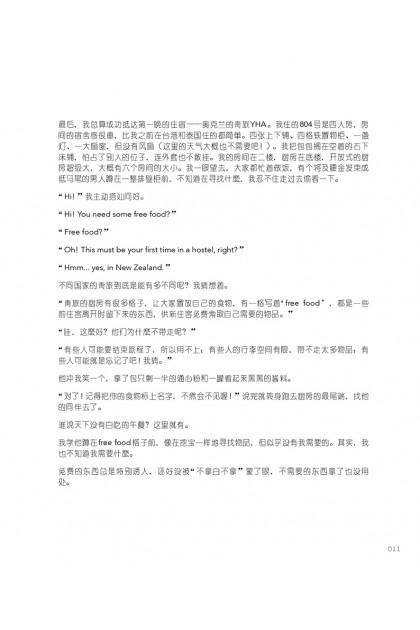 魔豆图文 10:胆小鬼·出走