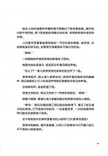 魔豆互动文学 02:暗黑女爵的魔宫殿