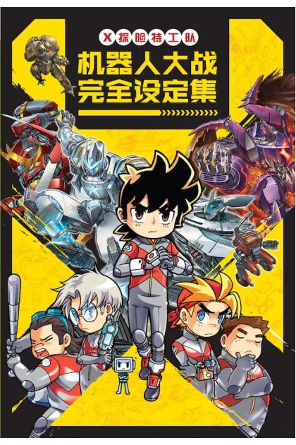 X探险特工队 机器人大战系列 13:机器人大战完全设定集
