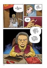 X探险特工队 科学推理系列 09:摸骨神算玄奇