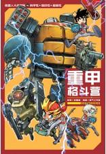X探险特工队 机器人大战系列 02:重甲格斗营