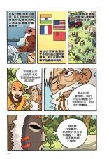 X探险特工队 智力冒险系列 23: 圣域香巴拉