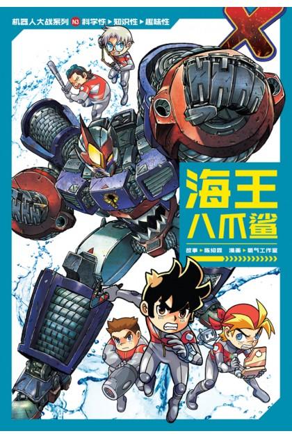 X探险特工队 机器人大战系列 03:海王八爪鲨
