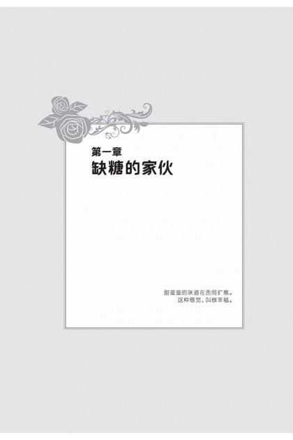 魔豆棉花糖 18:啊呜~ 捕获一只野生狼王子!