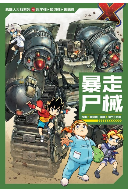 X探险特工队 机器人大战系列 05:暴走尸械
