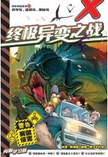 X探险特工队 恐龙世纪系列II: 终极异变之战