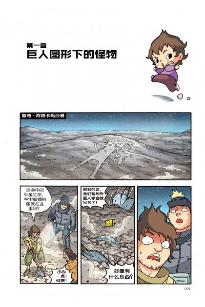X 探险特工队 无限异星战 01 - 荒漠异形