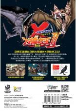 X探险特工队 万兽之王II系列 06:飞兽狂袭