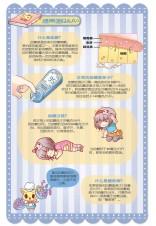 糖果系列 02 健康篇:我是不胖美少女