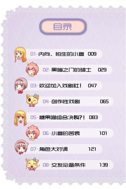 糖果系列 03 情绪篇:我是交友达人
