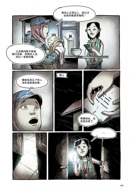 今夜不关灯 20 : 冤魂不散 印尼篇 2