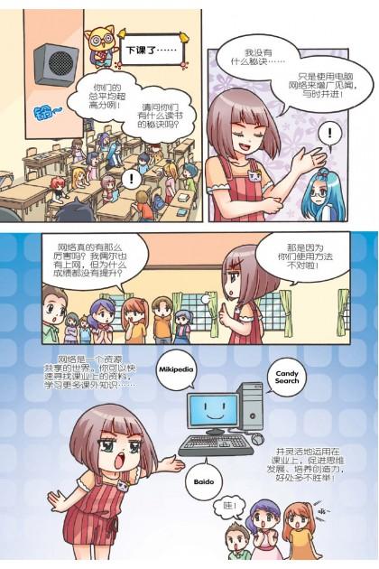 糖果系列 06 科技安全篇:我是网络小管家