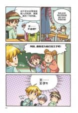 梦想宣言系列 04:勇气满点篇:SHINE ON 闪耀吧!少年