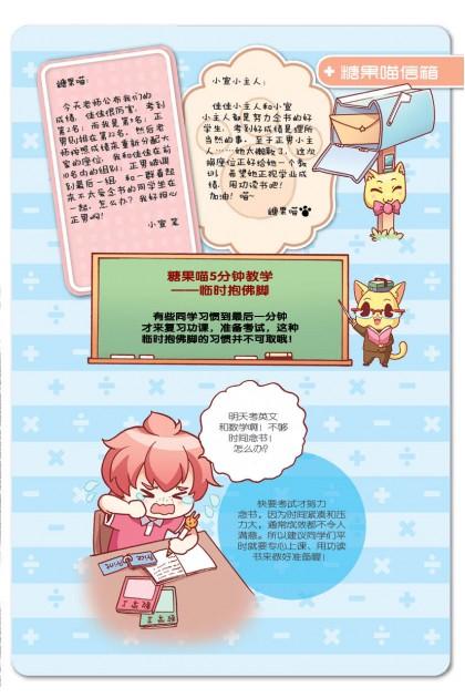 糖果系列 10 学习能力篇:我是考试满分王