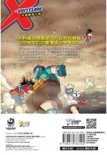 X探险特工队 科幻冒险系列 34 : 身陷沙尘绝境惊险记