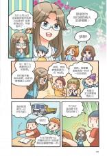 糖果系列 17 梦想实践篇:起飞吧!我的梦想