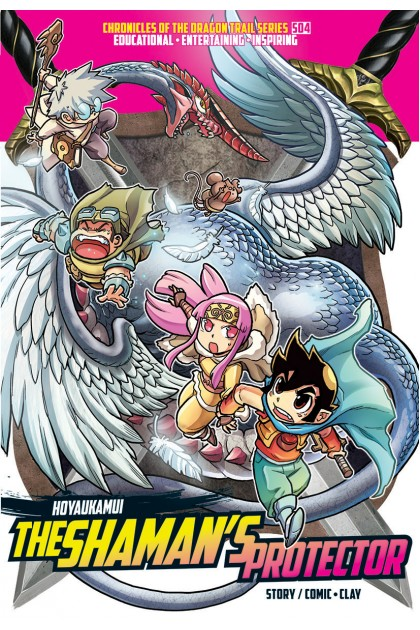 X-VENTURE Chronicles of the Dragon Trail Series 04: The Shaman's Protector • Hoyaukamui