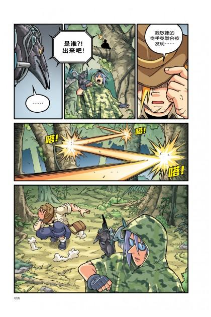 X探险特工队 万兽之王II系列 07:群攻噬咬