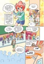 糖果系列 20 品德篇:不做家中小霸王