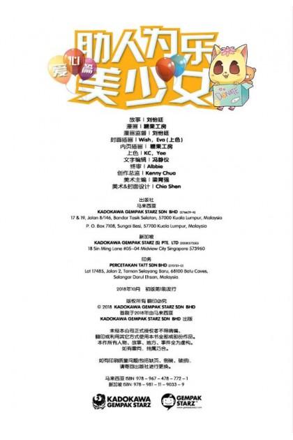 糖果系列 37 爱心篇:助人为乐美少女